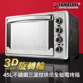 (結帳價7990)(送麵粉)山崎45L不鏽鋼三溫控烘焙全能電烤箱 SK-4590RHS (贈3D旋轉烤籠)[享分期0利率]