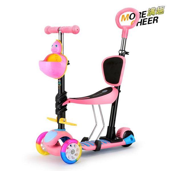 滿趣兒童滑板車三輪3歲6歲寶寶踏板車jy玩具滑滑車2-12歲小孩手推車【618又一發好康八九折】