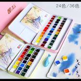 固體水彩顏料24色36色固體水彩套裝學院級初學者透明水彩畫套裝igo【蘇迪蔓】
