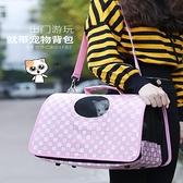 寵物外出包 寵物外出包貓包便攜裝狗狗的背包泰迪小狗書包貓咪用品貓袋貓籠子
