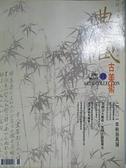 【書寶二手書T9/雜誌期刊_DCP】典藏古美術_110期_2001年秋拍再探