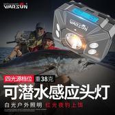 LED感應頭燈強光充電超亮頭戴式手電筒超輕非夾帽夜釣釣魚燈防水 酷我衣櫥