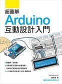 (二手書)超圖解Arduino互動設計入門