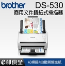 EPSON DS-530 商用文件饋紙式掃描器