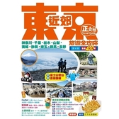 東京近郊旅遊全攻略(第4刷)