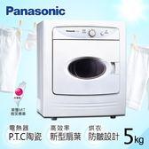 【Panasonic國際牌】5公斤兩段溫度落地型乾衣機/淡瓷灰(NH-50V-H)