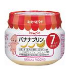 日本 Kewpie C-71 香蕉布丁