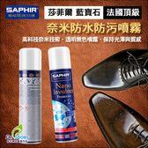 法國saphir莎菲爾防水噴霧 奈米防水劑 麂皮保養鞋防水阻隔水份 髒污 醬汁侵襲 [鞋博士嚴選鞋材]