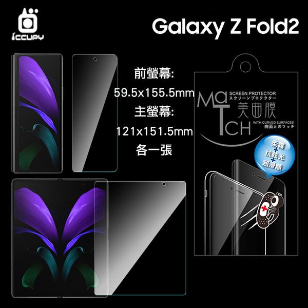 ▼曲面膜 SAMSUNG三星 Galaxy Z Fold2 F9160【前螢幕+主螢幕】霧面螢幕保護貼 軟性 霧貼 保護膜