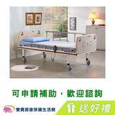 電動病床 電動床 贈好禮 立新 兩馬達電動護理床 B02-ABS 醫療床 復健床