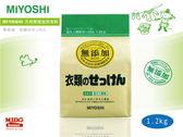 日本MIYOSHI天然無添加洗衣粉 1.2kg《Midohouse》