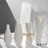 現代陶瓷干花花瓶水培擺件客廳插花北歐家居裝飾【毒家貨源】