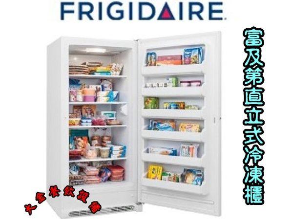美國Frigidaire富及第直立式冰櫃/575L冷凍櫃/冷凍無霜冰櫃/立式無霜冷凍櫃/自動除霜/大金餐飲