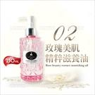 {睫老闆}玫瑰美肌植萃滋養油(F66)-230mL[58198]