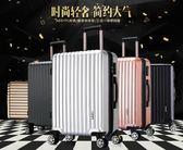 萬向輪密碼拉桿箱學生旅行箱鋁框箱子行李箱男女20寸  提拉米蘇
