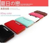 【世明國際】㊕價-i5p1-蘋果IPhone5卡萊登清爽系列側翻保護套左右翻皮套錢包式手機套