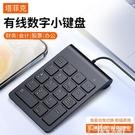數字鍵盤筆記本電腦外接有線密碼輸入器臺式手提小型迷你便攜超薄usb會計收銀財務出納靜音