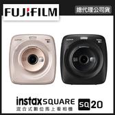 【恆昶公司貨】SQ20 現貨供應 Fujifilm 富士 SQ-20 拍立得 Instax 使用 Square 方形底片