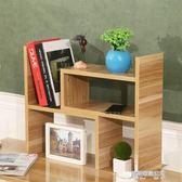 簡約小書架書柜組合桌上置物架學生宿舍辦公桌桌面收納架簡易兒童YYS  凱斯盾數位3C