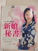 【書寶二手書T9/投資_HI7】永不褪色的投資:新娘秘書_林路