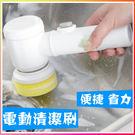 進口 Magic Brush 多功能電動清潔刷 除塵 去污清潔器 洗車 廚房油垢 打蠟機