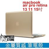 【妃航】高貴時尚 蘋果 磨砂筆電殼  macbook air pro retina 13 11 15吋 送防塵塞