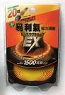 日本易利氣磁力項圈 - 1500高斯 【...