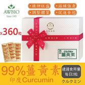 快速出貨-【美陸生技】印度薑黃素膠囊禮盒(共360粒/3盒)