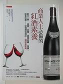 【書寶二手書T1/心理_ENB】商業人士必備的紅酒素養:新手入門、品賞、佐餐,商業收藏、投資