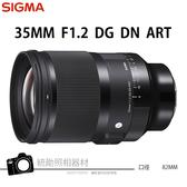 SIGMA 35MM F1.2 DG DN ART 大光圈 無反全片幅 SONY E接環 恆伸公司貨