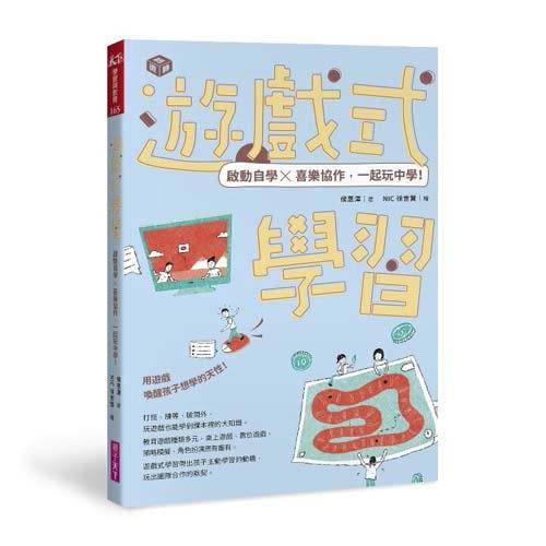 遊戲式學習:啟動自學X喜樂協作,一起玩中學!
