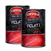 義大利 Coppola 柯波拉去皮整粒番茄罐頭 400g 兩罐入