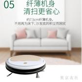 掃地機器人家用全自動一體機擦拖地機超薄智能吸塵器  LN4010【東京衣社】