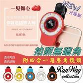 【R】新款 美顏補光燈 補光神器 美肌補光 自拍神器 手機閃光燈 附四合一鏡頭+一個夾子 超廣角
