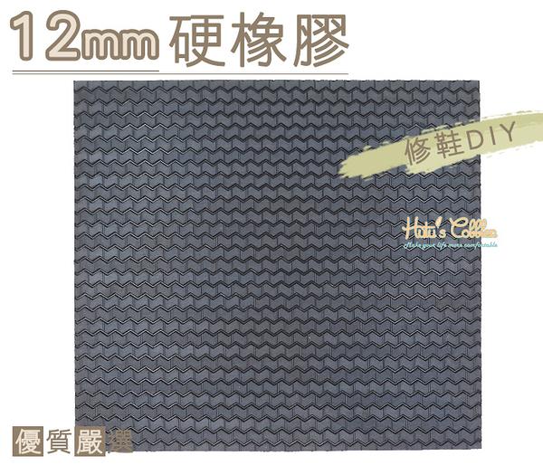 糊塗鞋匠 優質鞋材 N183 台灣製造 12mm硬橡膠 適合用在後跟替換 加強