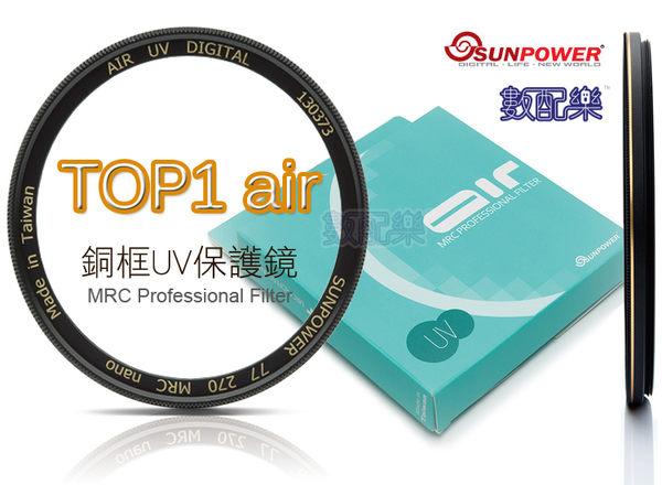 數配樂 台灣製 Sunpower TOP1 air 55mm 銅框 UV 保護鏡 超薄框 多層鍍膜 濾鏡 湧蓮公司貨