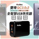 [哈GAME族]滿399免運費 可刷卡 aibo Q32 雙埠 QC3.0 全智慧USB快充器 充電器 支援Type-C 國際通用電壓