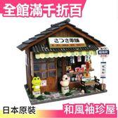 【小福部屋】【昭和屋台 藥舖】空運 日本原裝 和風袖珍屋 模型屋 親子DIY 玩具【新品上架】
