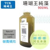 [ 河北水族 ] TCK 珊瑚王【 珊瑚王純藻  900ML】營養補充