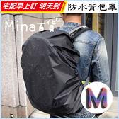 ✿mina百貨✿ 防水背包罩 防塵罩 防水套 防雨罩 登山包罩 防汙 戶外 書包 雙肩包 M【H052】