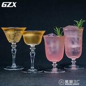 GZX星燦系列無鉛水晶雞尾酒杯 高腳杯 馬天尼杯 新加坡司令杯 雙十二全館免運