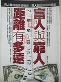 【書寶二手書T7/投資_FQ3】富人與窮人,距離有多遠_胡衛紅