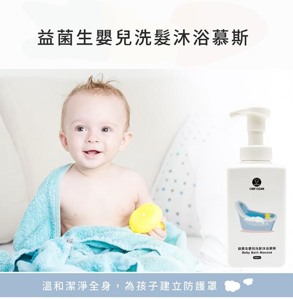 淨毒五郎 益菌生嬰兒洗髮沐浴慕斯 / 沐浴泡沫 / 洗澡慕斯 - 500ml