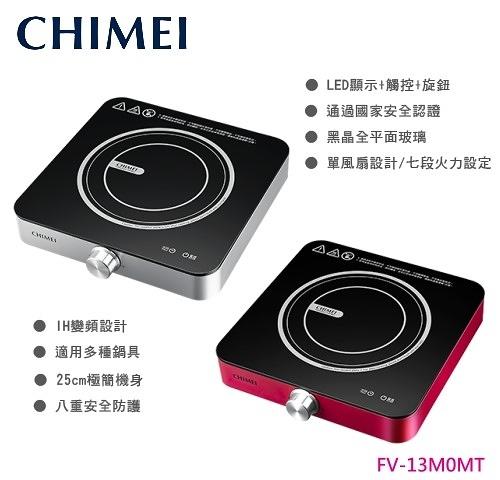 【佳麗寶】-(奇美CHIMEI) 變頻電磁爐(FV-13M0MT)