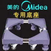 底座 美的洗衣機底座支架墊高可調節置物架行動萬向輪通用冰箱底托滾筒T 免運直出