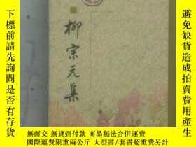 二手書博民逛書店柳宗罕見集(中國古典文學基本叢書)32開平 1-4Y12762