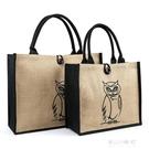 購物袋-棉麻布袋子環保訂製黃麻超市購物大容量旅行時尚便攜 現貨快出