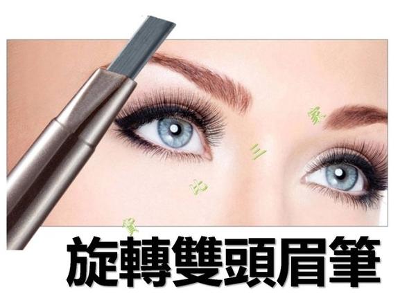 旋轉雙頭眉筆 三角眉筆 生機自動 淺咖啡色 黑色 咖啡色 黑褐色 立體 素描高手眉筆 兩用 不脫色