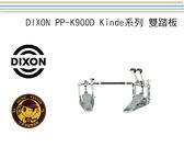 【小麥老師樂器館】全新  DIXON PP-K900D Kinde系列 爵士鼓 雙踏板 踏板