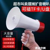 木蘭王大功率手持喊話器錄音擴音器地攤促銷廣告叫賣導游高音喇叭 創意空間